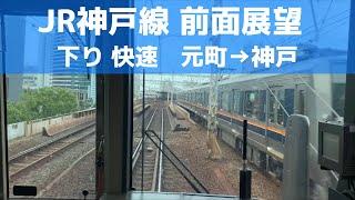 【JR神戸線 前面展望】 下り 快速(元町→神戸)