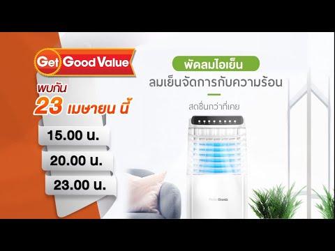 Get Good Value สินค้าราคาดีวันนี้ 23 เม.ย. 64 PERFECT BRANDZ พัดลมไอเย็น พร้อมฟังก์ชั่น Ionizer