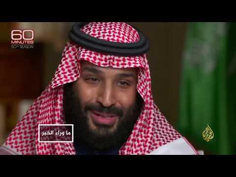 ابن سلمان: لن يوقفني عن الحكم إلا الموت  - نشر قبل 3 ساعة