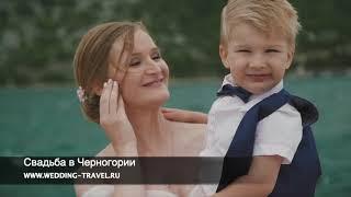 Свадьба в Черногории - Пераст, Анна и Дмитрий, Июнь 2018
