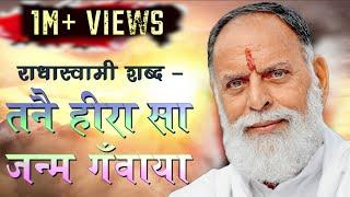 Radha Swami Shabad - Hira Sa Janam Gavaya, Bhajan Bina Baavre.