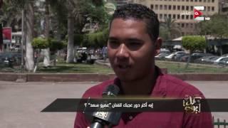 كل يوم - رأي الجمهور في أعمال الفنان عمرو سعد وأهم أعماله