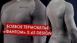 видео Термобелье. Современные материалы, Hi-Tec в текстиле.