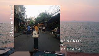 ✈5 days in Thailand •5박 7일 태국 …