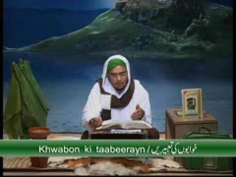 Khwab ki Tabeer - Khwab me Chand ko Chamakta Dekhna - Faizan of Maulana iLyas Qadri