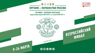 Оргхим Первенство России по мини футболу Сезон 2020 2021 г 22 марта Нестеров Арена