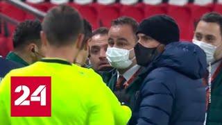 Команды ушли с поля в мировом футболе новый скандал Россия 24