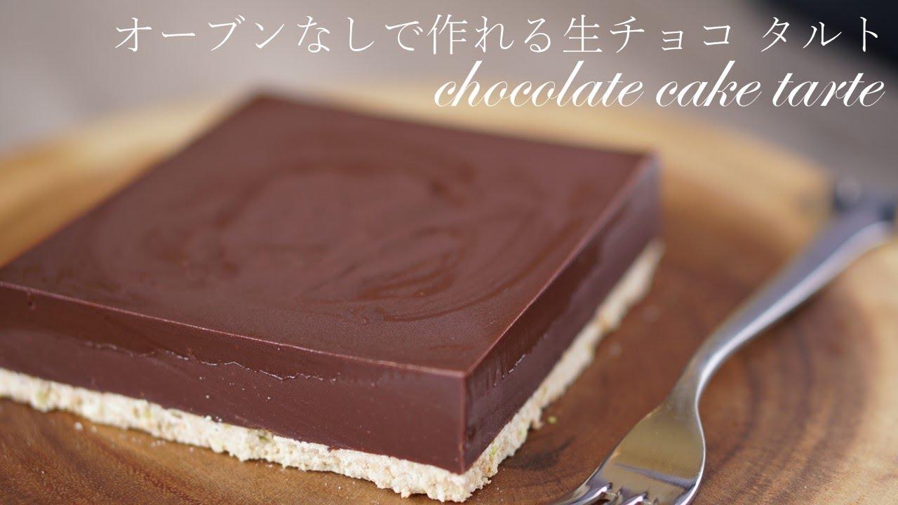 レシピ チョコ タルト