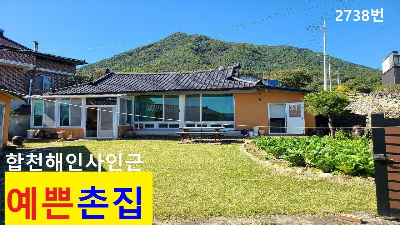 (2738번) 합천촌집 매매 합천해인사인근 예쁜 시골촌집 ( 촌집매매 시골주택 )