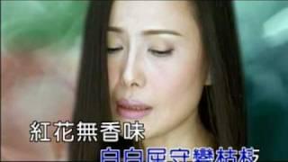 江蕙 - 花若離枝