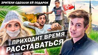 Сделал турчанке подарок / Последние дни в Турции 12 серия