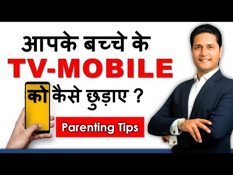 Parenting Tips to Reduce Mobile Addiction in Children।बच्चों में मोबाइल की लत कैसे छुड़ाए।