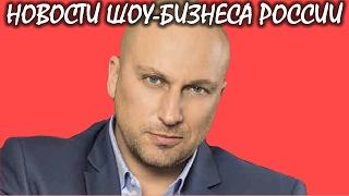 Дмитрий Нагиев признался, почему развелся с супругой. Новости шоу-бизнеса России.