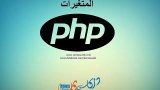 المتغيرات  دورة php