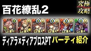 【パズドラ】百花繚乱2 ディアラ×ディアブロスPT