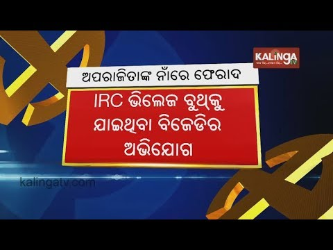 BJD lodges complaint to CEO against Bhubaneswar BJP LS candidate Aparajita Sarangi
