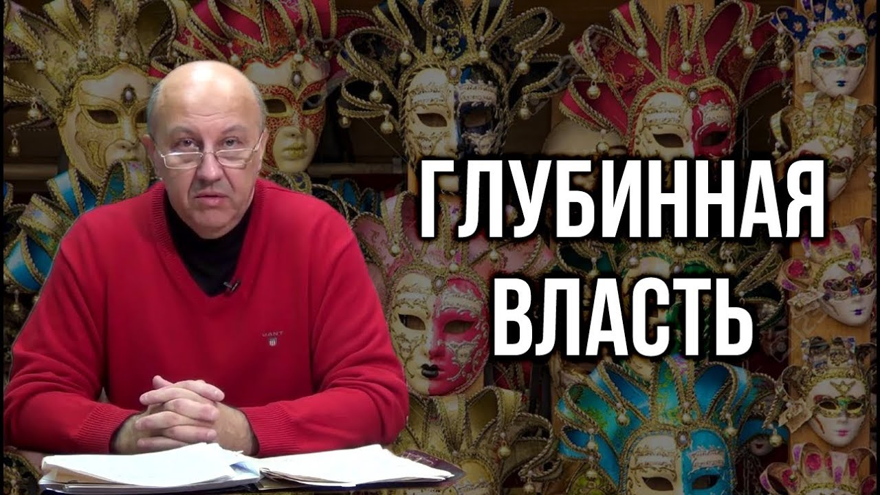 Андрей Фурсов. Два сценария будущего. Скрытые планы мировой верхушки