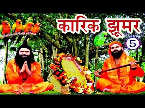 Maithili Lokkatha - कारिक झूमर (भाग-5) - Maithili Nach Programme