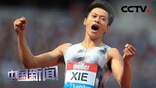 [中国新闻] 19秒88!谢震业打破男子200米亚洲纪录 | CCTV中文国际