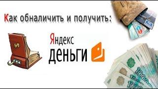 Как снять деньги с Яндекс кошелька в банкомате