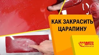 видео Локальная покраска авто своими руками