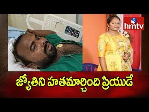 జ్యోతిని హతమార్చింది ప్రియుడే   Guntur Jyothi Case Updates   hmtv