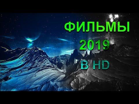 КРУТЫЕ ФИЛЬМЫ 2019 ВЫШЛИ В HD КАЧЕСТВЕ С 5 ДЕКАБРЯ ПО 10 ДЕКАБРЯ 2019 ГОДА - Ruslar.Biz
