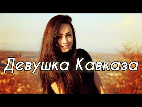 ARO-ka ДЕВУШКА С КАВКАЗА 2020 New Remix RG Hakob
