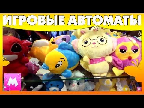 ИГРОВЫЕ автоматы с игрушками МОНЕТНЫЙ аттракцион ЧЕЛЛЕНДЖ Делаем КУЛОН из МОНЕТЫ ВЫИГРАЛИ ИГРУШКИ