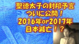日本の偉大なる予言者聖徳太子!彼の残した幻の予言書『未来記』の全貌...