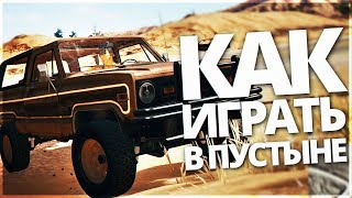 Как играть в пустыне Мирамар в Pubg!! Тактика для Топ-1!! -  PlayerUnknown's Battlegrounds