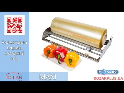 Maxi - холодный стол для упаковки продуктов пищевой стретч-пленкой