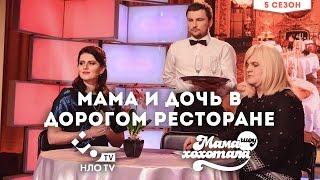 Мама и дочь в дорогом ресторане | Шоу Мамахохотала на НЛО TV