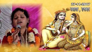 Video Kirtan | Mona Krishna Priya | NAWALGARH - RAJASTHAN download MP3, 3GP, MP4, WEBM, AVI, FLV April 2018