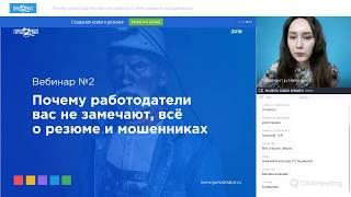 Как правильно составить резюме и не наткнуться на мошенников | Вебинар GorodRabot.ru