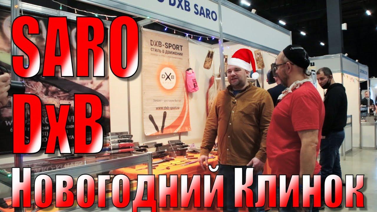 САРО и DxB на выставке Новогодний Клинок. Про сотрудничество и ассортимент.