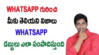 Unknown and real facts about whatsapp   business Model Telugu