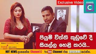 Piumi Hansamali expose everything.