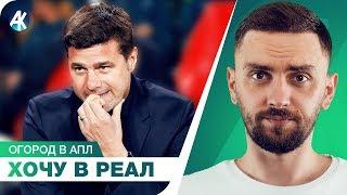 Кто будет тренером Реала? Огород на Уэмбли. Интер - вторая команда Италии