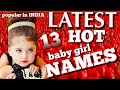 HOT 13 LATEST BABY GIRL NAMES POPULAR IN INDIA, MOST POPULAR BABY GIRL NAMES WITH MEANING, HD
