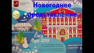Смотреть видео Ёлка мэра Москвы -2019. Show in Moscow 显示在莫斯科 26 12 2018 онлайн