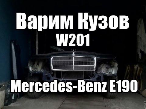 Mercedes-Benz E 190 W 201 Уцелевший.  Варим Кузов  (Часть 1)