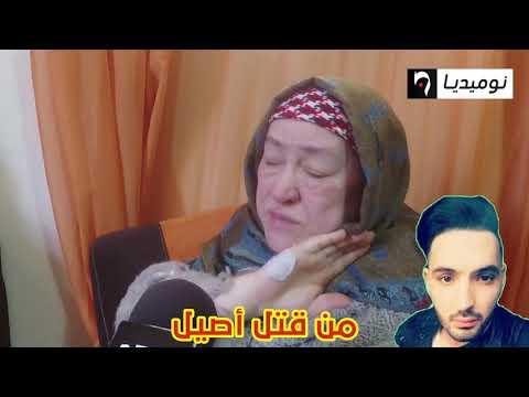 هذا ما قالته عائلة أصيل عن مقتل ابنها المغدور باقامة الجامعية بن عكنون