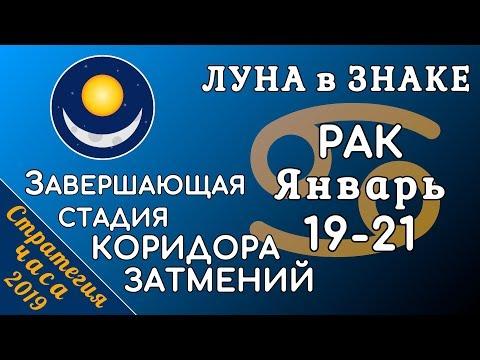 ЛУНА в знаке РАК 19-21 января 2019. Завершающая стадия КОРИДОРА ЗАТМЕНИЙ!