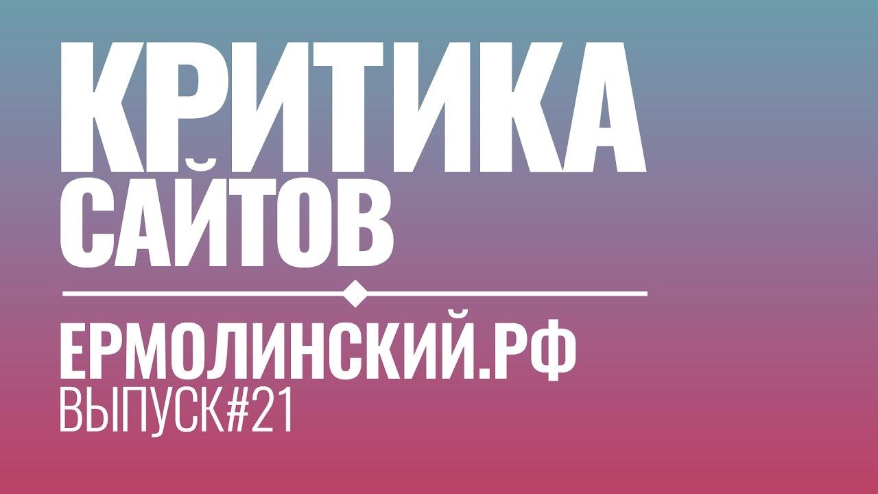 Видеокритика #21. Сайт ермолинский.рф