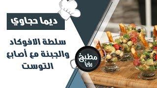 سلطة الافوكاد والجبنة مع أصابع التوست - ديما حجاوي