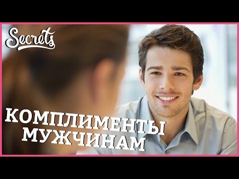 КОМПЛИМЕНТЫ МУЖЧИНАМ – Как заставить мужчину думать о тебе? [Secrets Center]