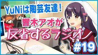 【地上波連動】響木アオが反省するラジオ!#19
