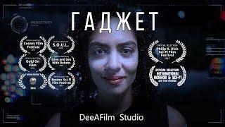 Короткометражка «Гаджет» | Озвучка DeeAFilm