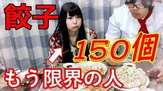 大阪王将の餃子150個食べる!!